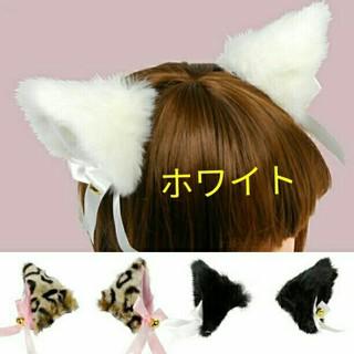 【ホワイト】ふわふわ鈴付きねこ耳◆コスプレグッズ◆コスプレ小道具◆猫キャラグッズ(小道具)