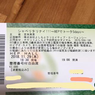 シャベリタリナイ チケット(お笑い)