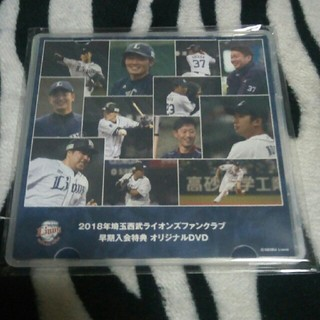 サイタマセイブライオンズ(埼玉西武ライオンズ)の2018 西武ライオンズ  DVD(記念品/関連グッズ)