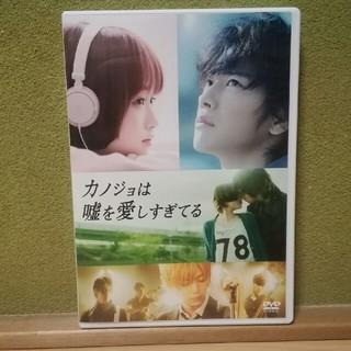 大原櫻子 DVD カノジョは嘘を愛しすぎてる【中古品】(日本映画)