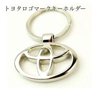 大人気ロゴマーク・キーホルダー【トヨタ】(汎用パーツ)