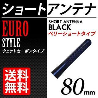 ベリー ベリー ショートアンテナ カーボンアンテナ アンテナ 80mm ブラック(汎用パーツ)