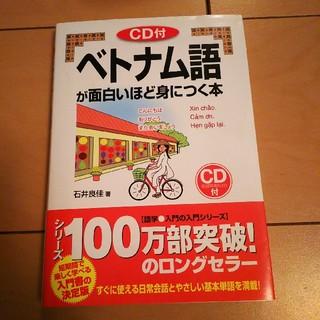 カドカワショテン(角川書店)のベトナム語が面白いほど身につく本(参考書)