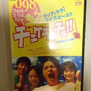 チェケラッチョ  DVD(日本映画)