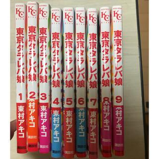 コウダンシャ(講談社)の美品 東京タラレバ娘1〜9巻(女性漫画)