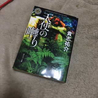 カドカワショテン(角川書店)の天使の囀り 貴志祐介(文学/小説)