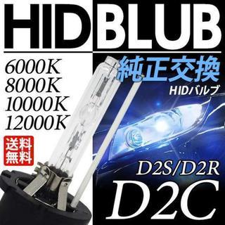 純正交換用 D2C D2S D2R 2球 HID 35W AC 交流式(汎用パーツ)