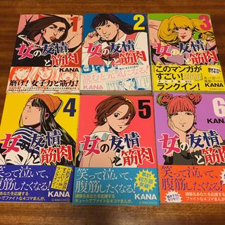 女の友情と筋肉1〜6巻(青年漫画)