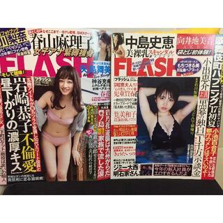 総合週刊誌Flash二冊セットです。(ニュース/総合)