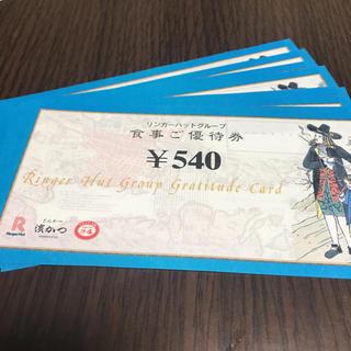 リンガーハット 13500円 株主優待(レストラン/食事券)
