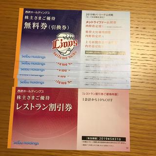 サイタマセイブライオンズ(埼玉西武ライオンズ)の西武ライオンズ内野S  5枚  レストラン割引券1枚(野球)