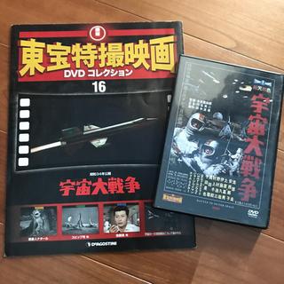 DVD★東宝特撮映画 宇宙大戦争邦画 1959 池部良 円谷英二 本多猪四郎(日本映画)