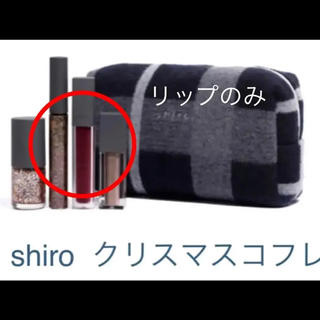シロ(shiro)のshiro  ジンジャーリップバターガーネット[8K01](キット限定)(リップグロス)