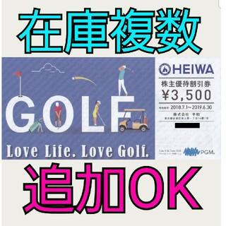 ヘイワ(平和)の平和株主優待3500円券2枚セット 在庫22枚 追加割引 PGM  HEIWA (ゴルフ場)