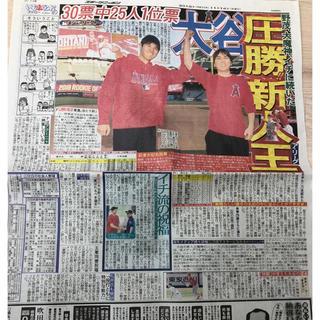 大谷翔平 おまとめセット 11/14(スポーツ選手)