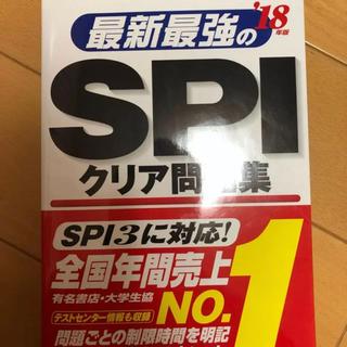本(PHS本体)