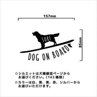 犬 ステッカー Rタイプ 62犬種 DOG ON BOARD 車 オーダー(その他)