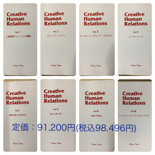 Creative Human Relations 8分冊セット(参考書)