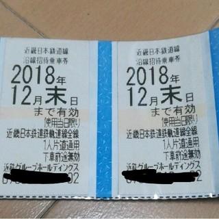 キンテツヒャッカテン(近鉄百貨店)の近鉄 切符 チケット 乗車券 2枚セット(鉄道乗車券)