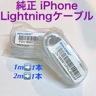 アイフォーン(iPhone)の純正 iPhone Lightningケーブル(1m1本・2m1本)❣️値下げ品(バッテリー/充電器)