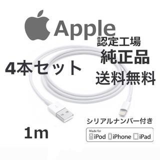 アイフォーン(iPhone)のiPhone  ライトニングケーブル  充電器(バッテリー/充電器)