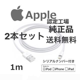 アイフォーン(iPhone)のライトニングケーブル  充電器(iPhoneケース)