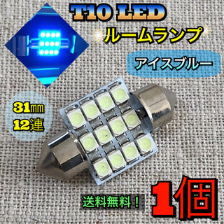 ◇アイスブルー1個◇T10 LED 12連SMD 31mmルームランプ(汎用パーツ)