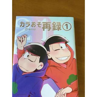 おそ松さん カラおそ再録集(BL)