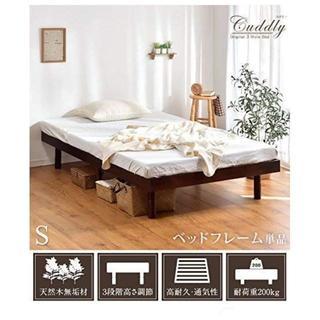 【お買い得!】シングルすのこベッド ベッドフレームのみ 高さ調節可能(すのこベッド)