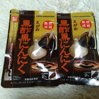 エガオ(えがお)の黒酢黒にんにく 62粒×2袋(その他)