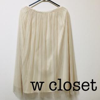 ダブルクローゼット(w closet)のw closet チュールプリーツスカート(ロングスカート)