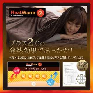 mofuaプレミアムマイクロファイバー毛布・敷パッド ★ セミダブル(セミダブルベッド)