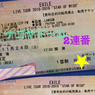 エグザイル(EXILE)のEXILE 名古屋 ナゴヤドーム11月24日 2連番(国内アーティスト)