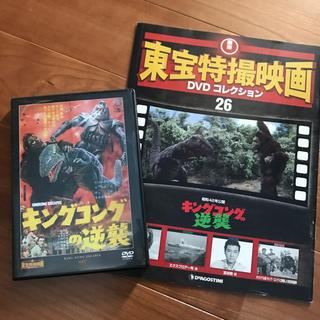 DVD★東宝特撮映画 キングコングの逆襲 邦画  1967 円谷英二 本多猪四郎(日本映画)