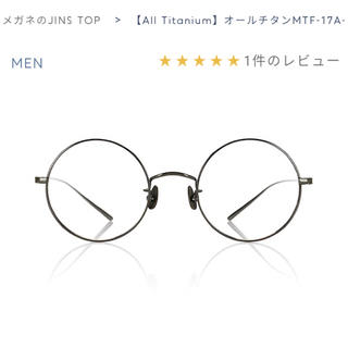 ジンズ(JINS)のJINS  丸メガネ(サングラス/メガネ)