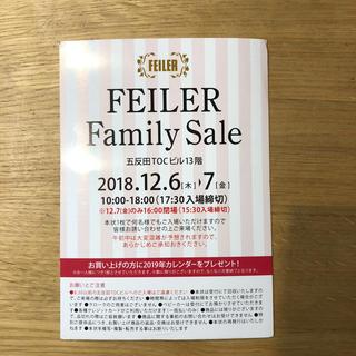 フェイラー(FEILER)のフェイラーファミリーセール東京(その他)