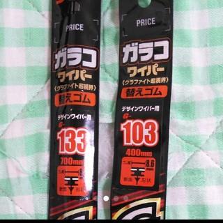 ガラコワイパー替えゴム運転席側と助手席側セット☆新型プリウス50系H29.11〜(汎用パーツ)