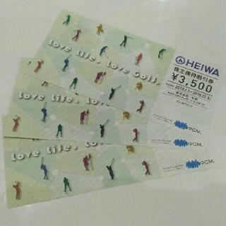 ヘイワ(平和)の10500円分 平和 PGM 株主 優待券 3500円 × 3枚   割引券(ゴルフ場)