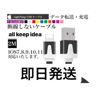 アイフォーン(iPhone)のiPhone 充電器 2m×1本【ホワイト】(バッテリー/充電器)