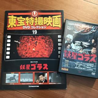 DVD★東宝特撮映画 妖星ゴラス 邦画  1962 円谷英二 本多猪四郎(日本映画)