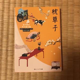 カドカワショテン(角川書店)のビギナーズ、クラシックス  枕草子(文学/小説)