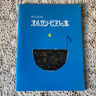 オルガンピアノの本(クラシック)