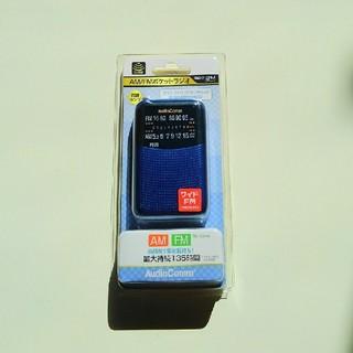 ポケットラジオ RAD-P125N-A(ラジオ)