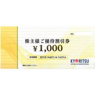 共立メンテナンス 株主優待 / 1000円券【14枚】 / 2019.1.31迄(その他)