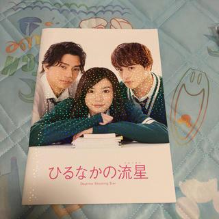 ジェネレーションズ(GENERATIONS)のひるなかの流星 パンフレット(日本映画)