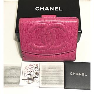 シャネル(CHANEL)の値下げ交渉可☆シャネル キャビアスキン ピンク 2つ折り 財布(財布)