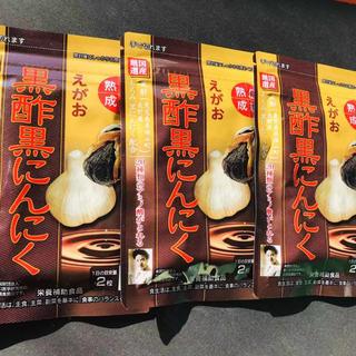 エガオ(えがお)のえがお黒酢黒にんにく3点セットお買得(その他)