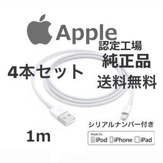 アイフォーン(iPhone)のiPhone  ライトニングケーブル  (バッテリー/充電器)