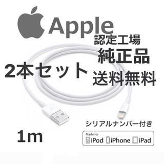アイフォーン(iPhone)のライトニングケーブル   充電器(バッテリー/充電器)