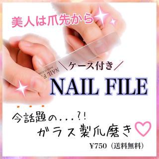 爪磨き NAIL FILE ❤︎ ガラス爪磨き 保管ケース付(ネイルケア)